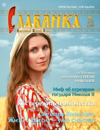Slavyanka-2013