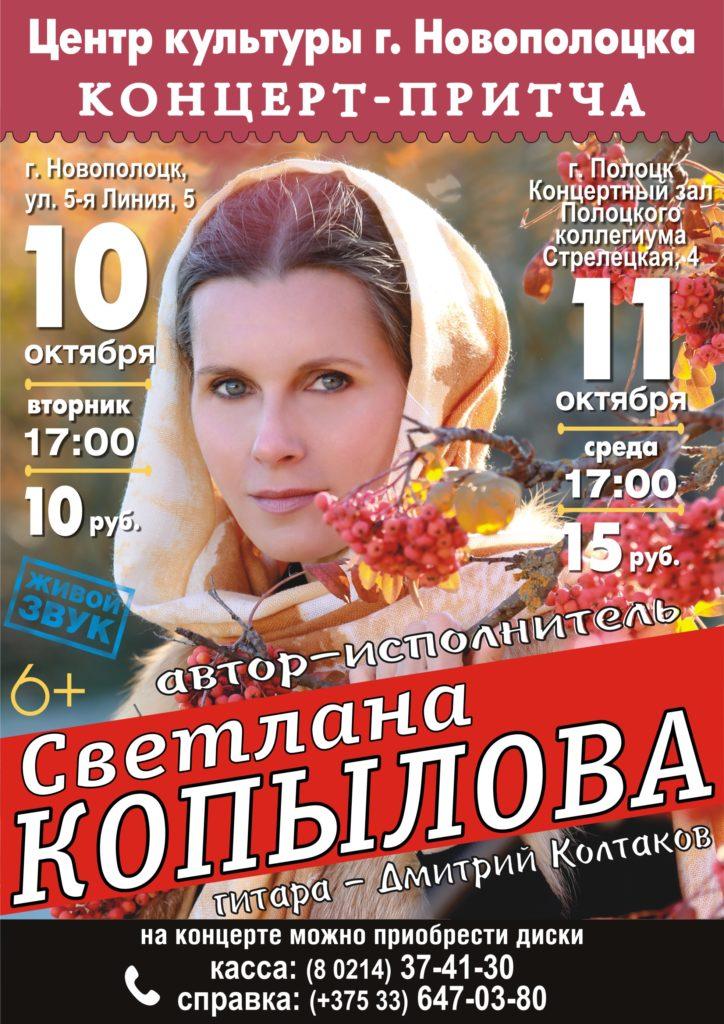 афиша Копылова