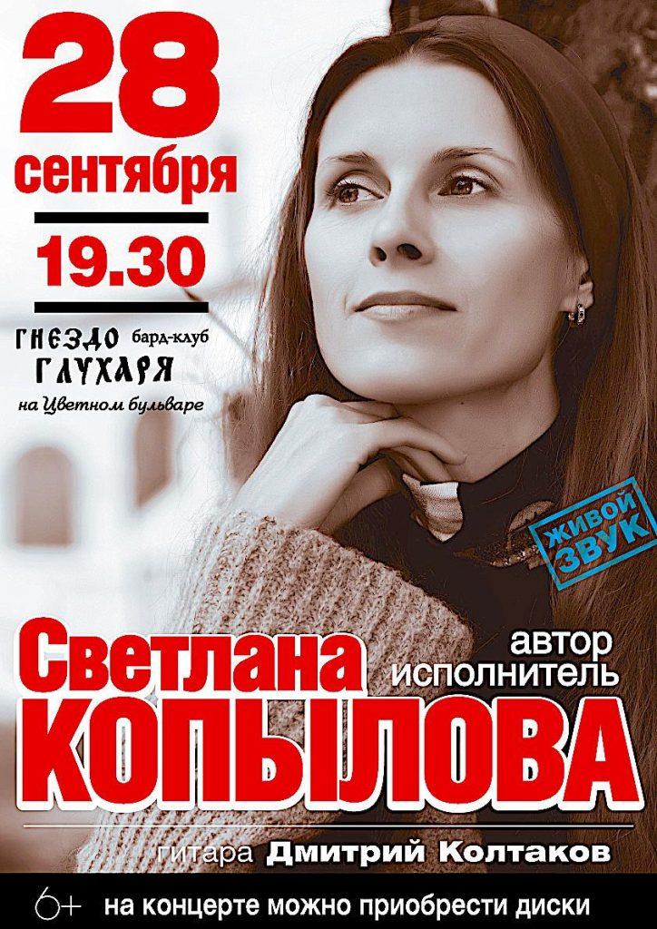 kopylova-afisha-280917