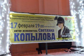 Организаторы концерта - Православная Служба Милосердия