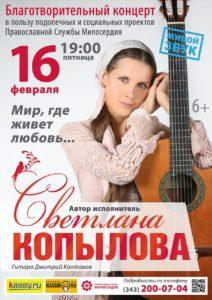 Екатеринбург, февраль 2018
