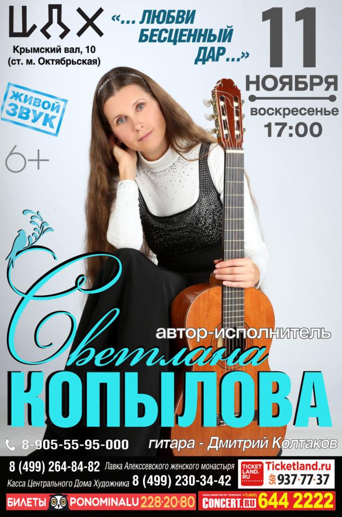 ЦДХ_Москва_11.11.2018_final