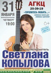 Архангельск 31 января 2019