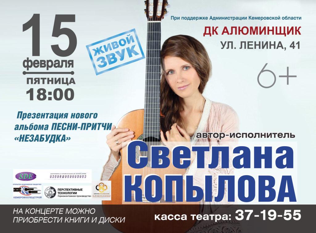 Копылова_3800х2800_ситиборд
