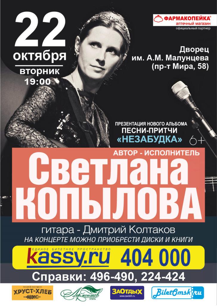 Омск_2019