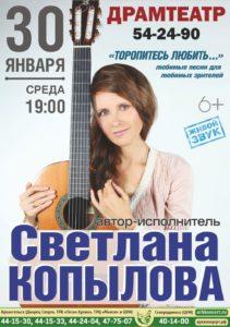 Северодвинск 30 января 2019