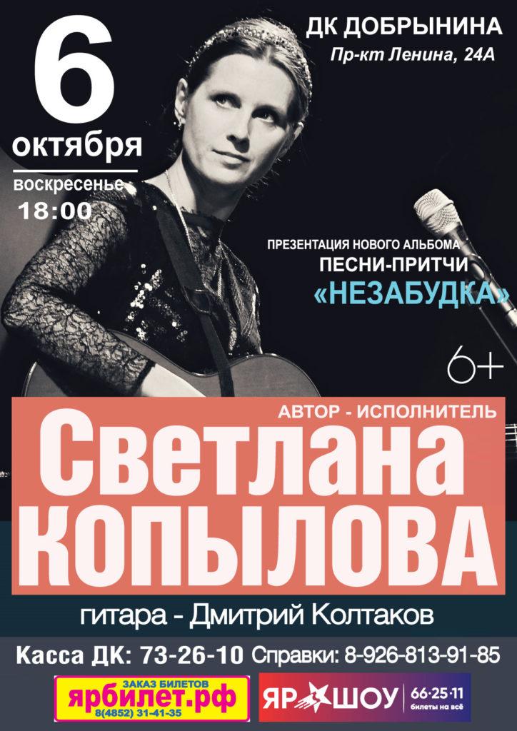 Ярославль_2019_all_logo_123