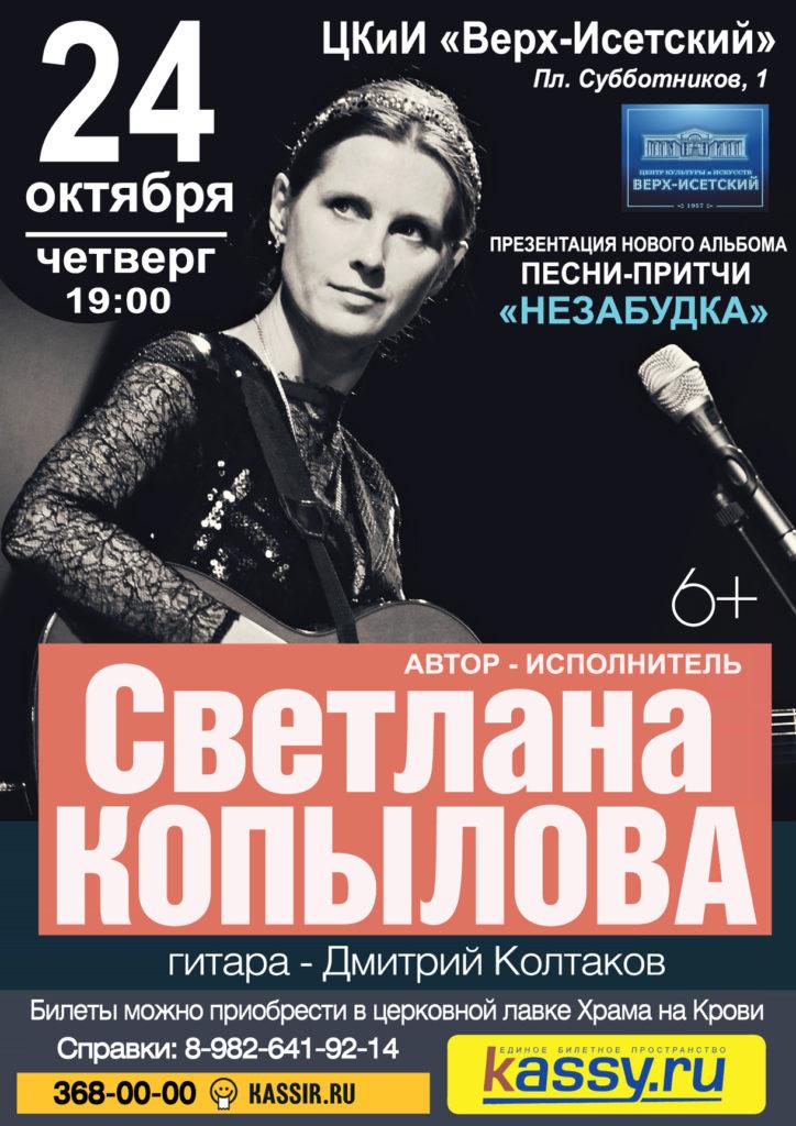 jpg_Екатеринбург_2019_Храм-на-Крови