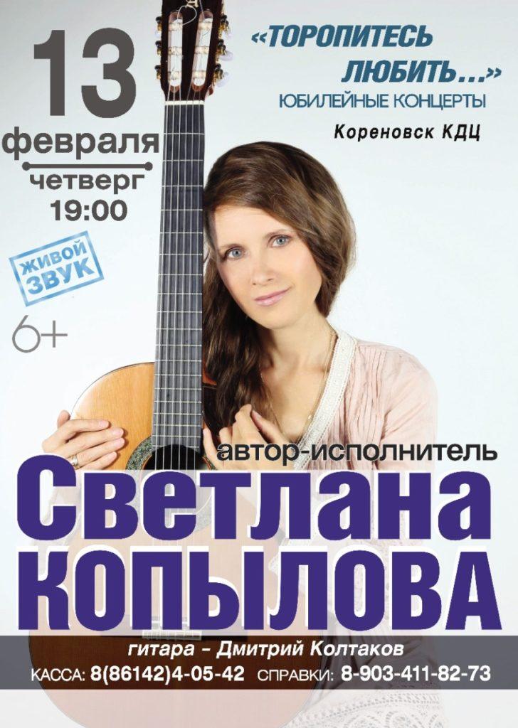 13 февраля Кореновск